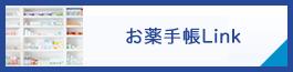 お薬手帳Link
