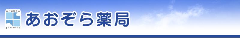 あおぞら薬局 〒251-0043神奈川県藤沢市辻堂元町5-13-25 TEL/FAX0466-36-1300